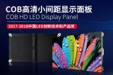 雷曼光电全球首发!324寸8K超高清Micro LED显示屏