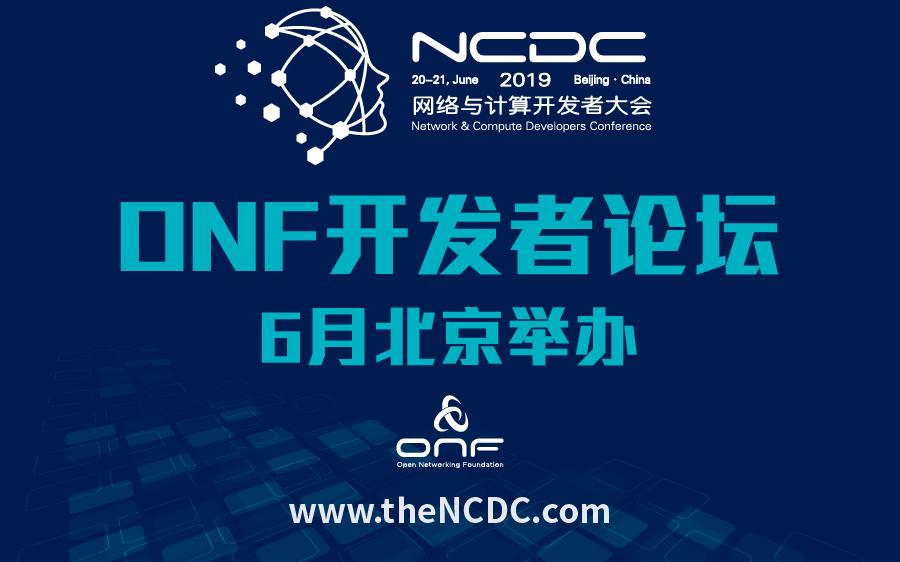 """日程曝光!""""NCDC网络与计算开发者大会""""即将开幕"""