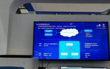 中国联通推出多款5G智慧医疗产品