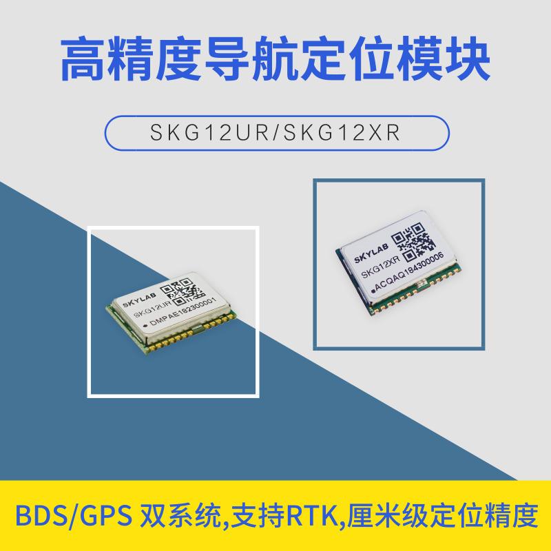 一文读懂RTK技术及支持RTK高精度定位模块应用方向