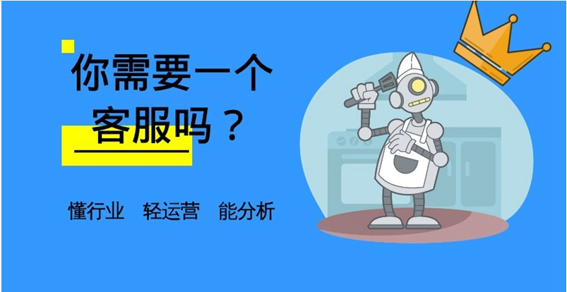 AI 客服新时代现在来了吗