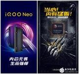 iQOONeo细节公布 搭载骁龙845支持屏幕指纹识别