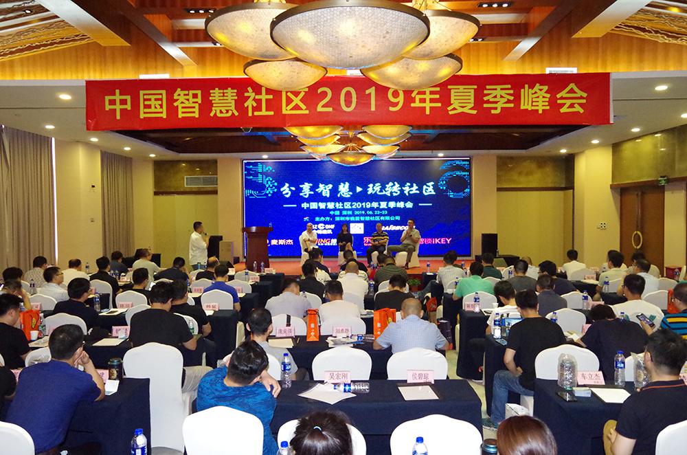 中國智慧社區2019年夏季峰會現場
