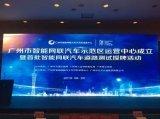 广州发放自动驾驶路测牌照 自动驾驶车将可免费试乘
