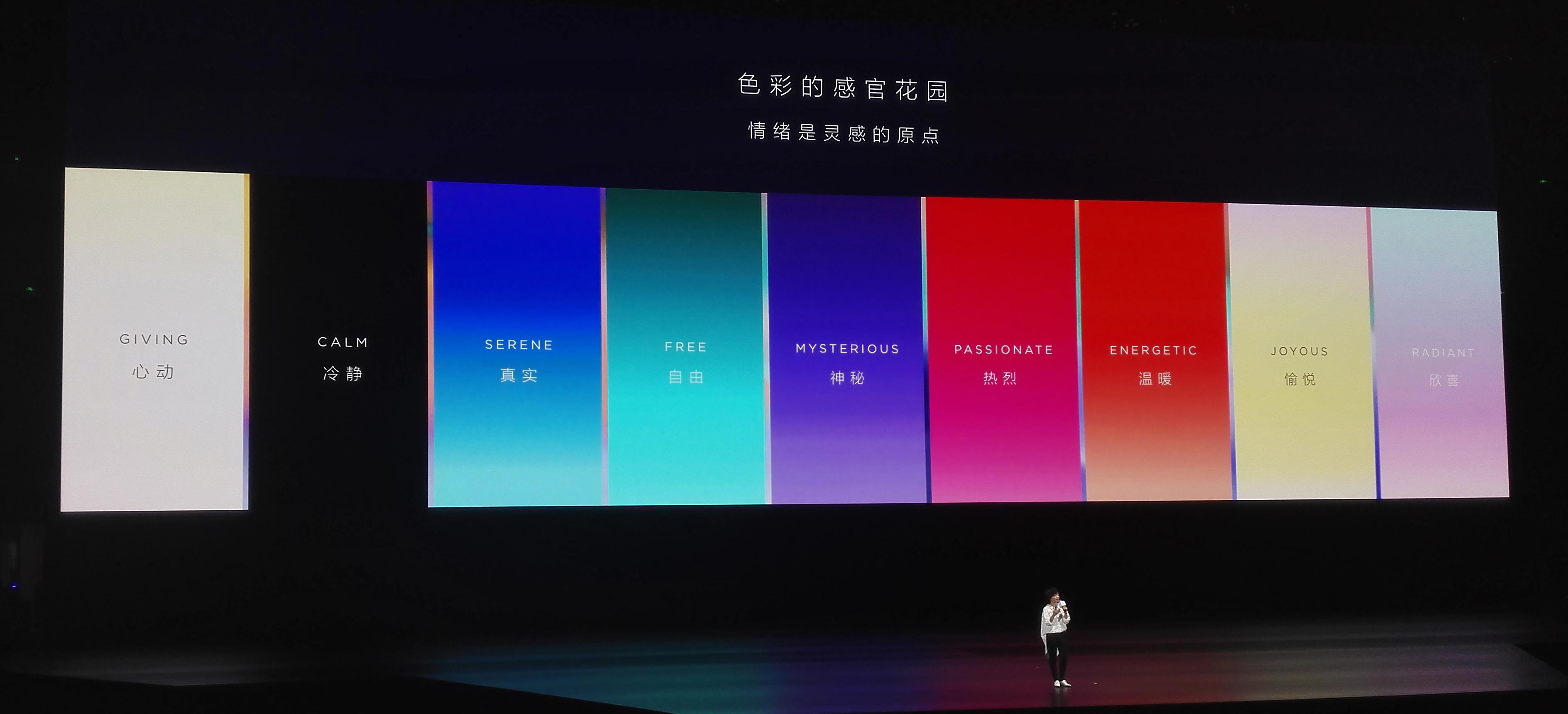華為手機色彩美學設計中的情感元素