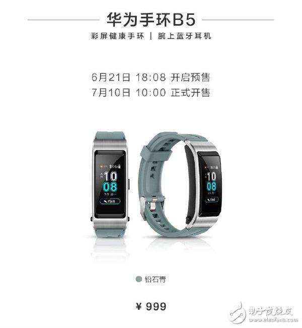 华为手环B5铅石青配色发布 售价999元