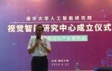 清华成立视觉智能研究中心,邓志东任中心主任