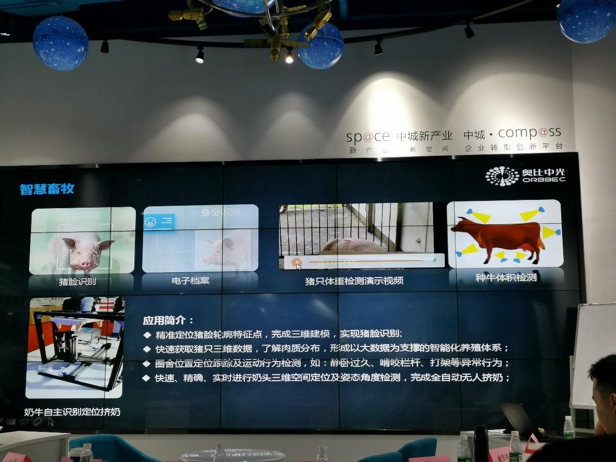 奧比中光與國外客戶合作的智慧畜牧解決方案