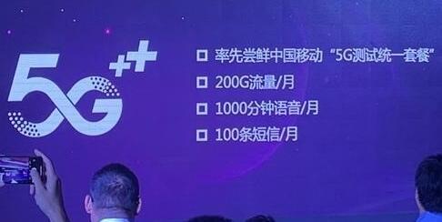 中国移动5G统一套餐曝光将是200GB流量1000分钟语音和100条短信每月