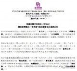 紫光科技出售紫光控股68%股份