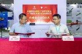 中国移动与一飞智控签订5G技术战略合作协议