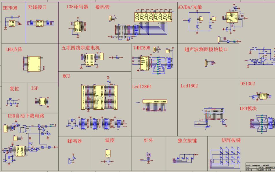 HC6800-ES开发板V2.0电路原理图免费下载