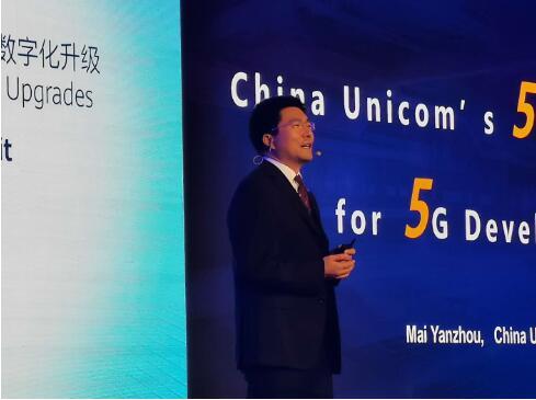 中国联通在网络方面正式提出了7+33+N的建网理念