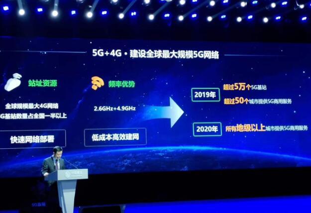 中国移动计划成立5G联创产业基金总规模达300亿元