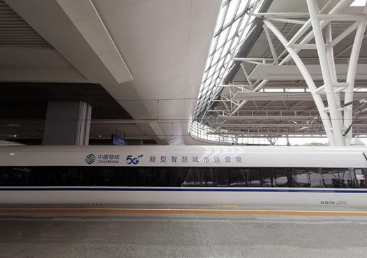 中国移动使虹桥火车站成为了世界上首个采用5G数字系统建设的火车站
