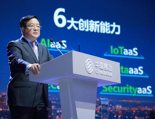 中國移動發布了網絡即服務能力體系助力社會經濟高質...