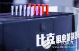 比克电池将参展第四届亚太电池展