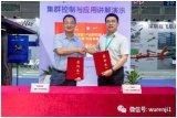 飞智控与中国移动签订5G技术战略合作协议 加快构建5G无人机产业链