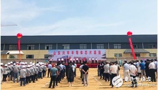 山东兴华半导体项目开工 总投资达50亿