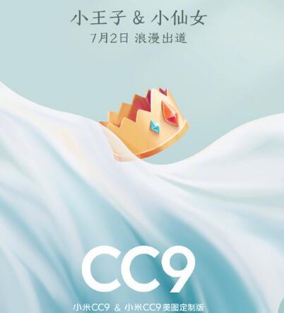 小米将推出小仙女和小王子的CC系列新机该机主打拍...
