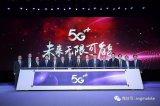 中国移动发布5G+计划