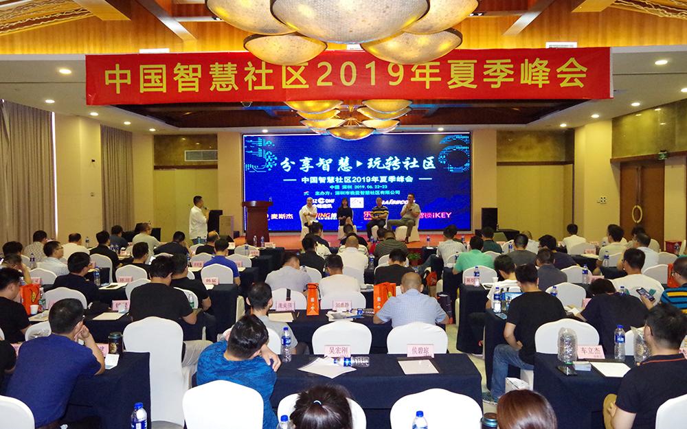 中国智慧社区2019年夏季峰会在深圳圆满举办