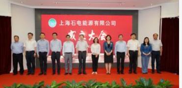 上海石電能源有限公司的成立將推動著電網規劃與區域規劃融合發展