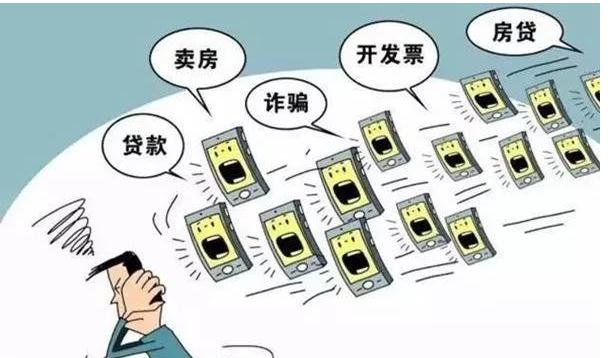 為何頻繁接到騷擾電話