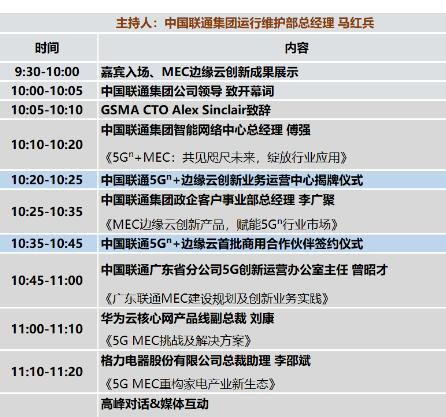 中国联通将在上海2019MWC展会期间揭牌5G+边缘云业务运营中心