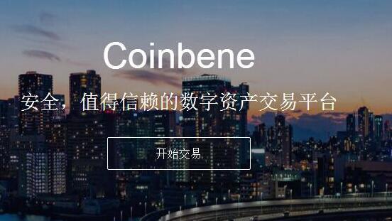 基于一種非常安全的數字貨幣在線服務平臺CoinBene特點介紹