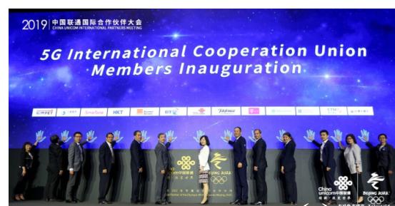 中国联通举办2019年国际合作伙伴会议