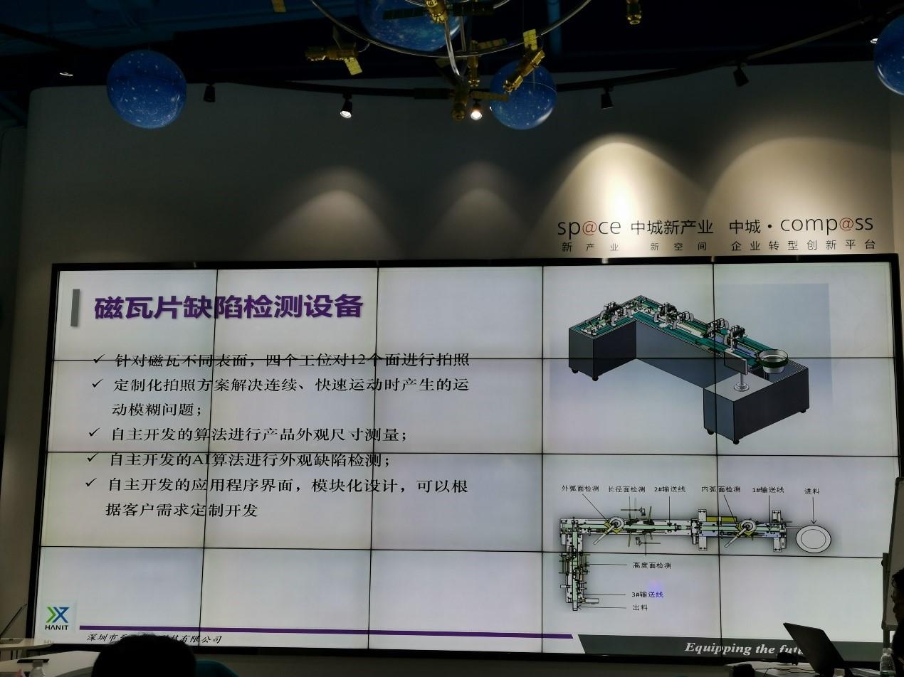 錢翔副教授分享的磁瓦片缺陷檢測設備