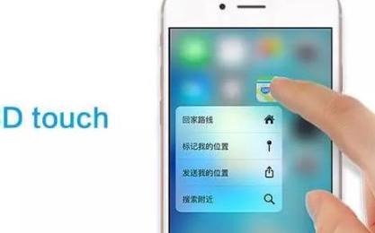 解读苹果3D touch三维触控技术