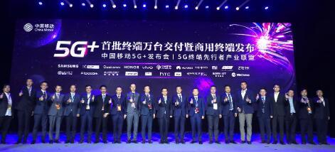 中国移动正式发布了42款5G商用终端及解决方案