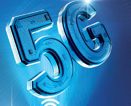 5G将助力数字化发展赋能千行百业