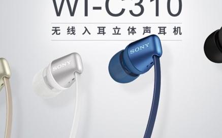 索尼发布新款蓝牙耳机 采用蓝牙5.0无线连接技术