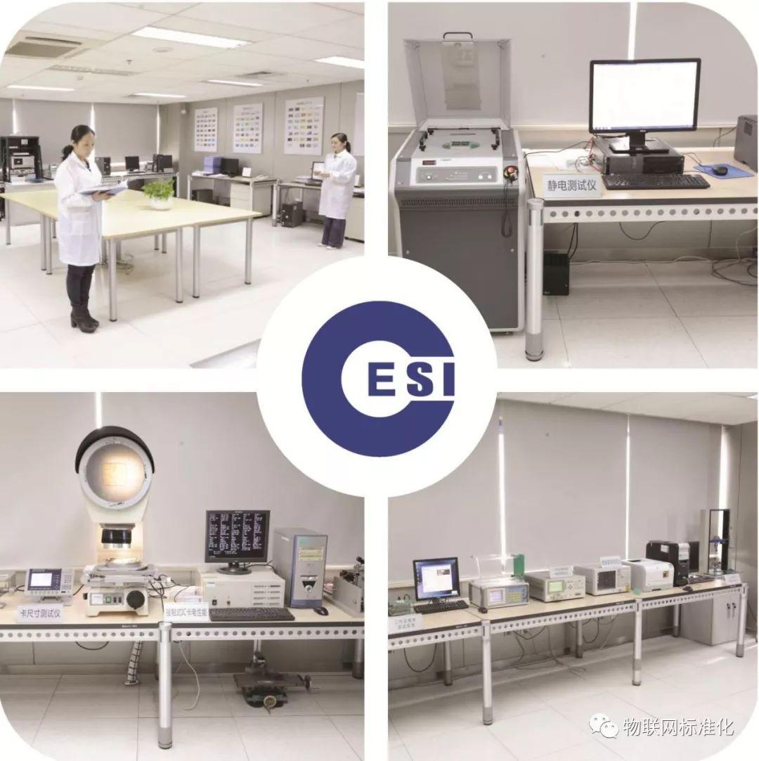 物联网检测中心助力ETC一网畅通