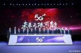 华为三星小米陆续公布5G手机计划 5G时代真的来了