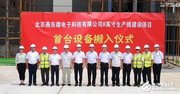 北京燕东微电子8英寸生产线建设项目首台设备搬入 为年底出产2万片晶圆打下了坚实基础
