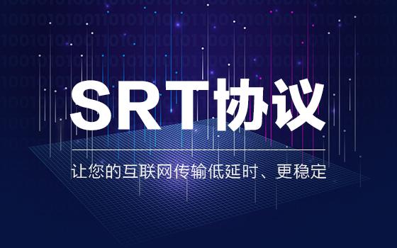 详解RTSP、RTMP、HLS、SRT、NDI协议区别
