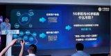 中国移动自主品牌首款5G手机曝光 预计8月面市