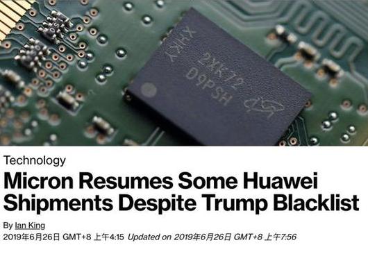 美光科技已经部分恢复向中国科技公司华为供货