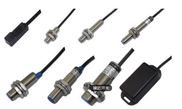 接近开关和传感器有什么区别?