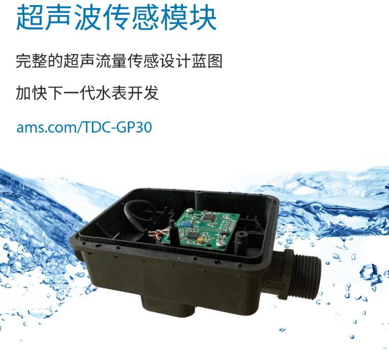 艾迈斯半导体新款芯片加速超声波水表的开发与应用