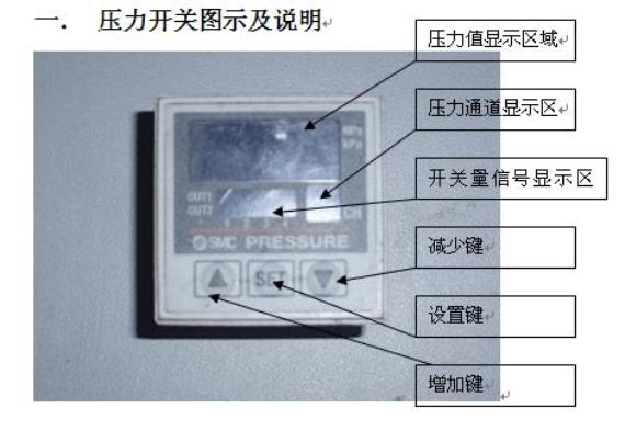压力开关及压力传感器操作说明