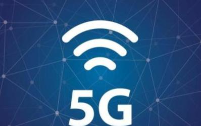 5G将开放毫米波 全新的无线技术开端