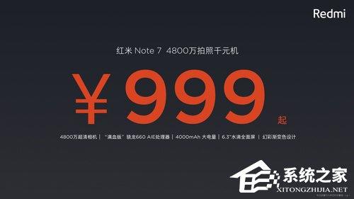 红米Note7怎么样 值不值得买