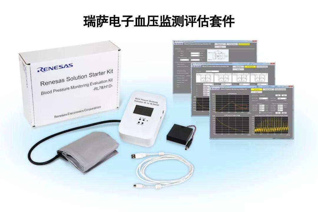 瑞萨电子推出其研发的电子血压监测评估套件