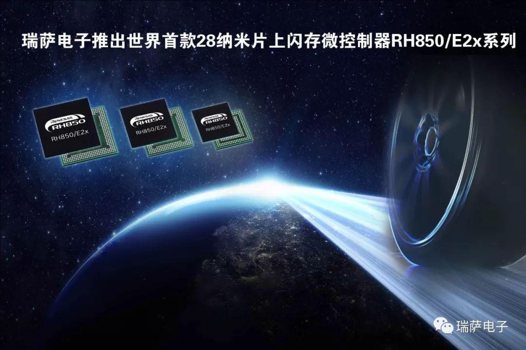 瑞萨电子发布了业界第一款使用28nm工艺的集成闪存微控制器