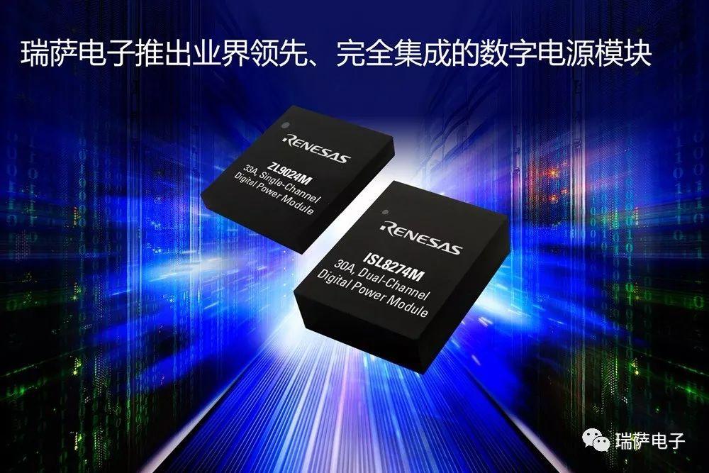 瑞薩電子株式會社宣布推出兩款新型完全集成的數字DC/DC PMBus電源模塊